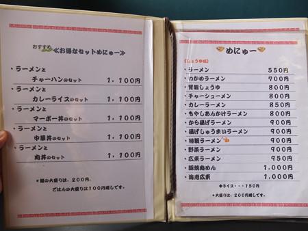 宝来軒 木田店 メニュー1