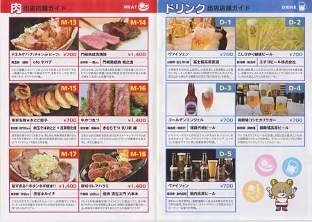 肉フェスNIIGATA2015夏 出店店舗ガイド2
