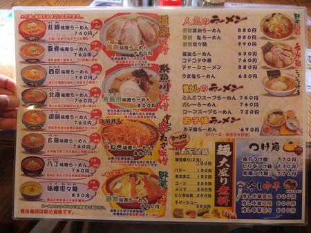 麺屋 みそ道楽 メニュー1