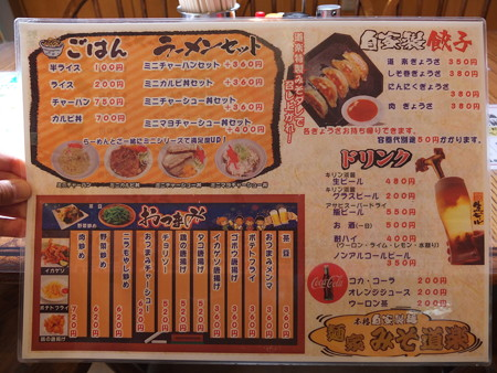 麺屋 みそ道楽 メニュー2