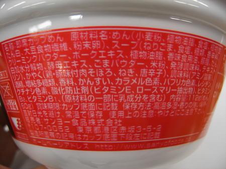 サンヨー食品 サッポロ一番 辛雷門 辛烈担担麺 原料等