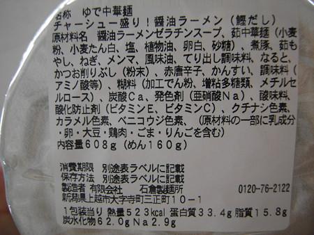 セブンイレブン チャーシュー盛り!醤油ラーメン(鰹だし) 原料等