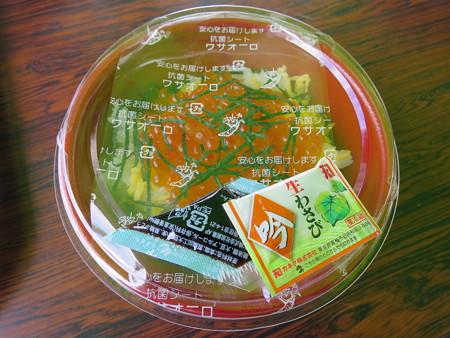 名立大鍋まつり2015 いくら丼 パッケージ