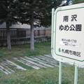 小さな公園の大きなキノコ#10