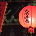 Photos: 長崎ランタンフェスティバル