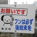 Photos: 犬糞~愛知県美浜町