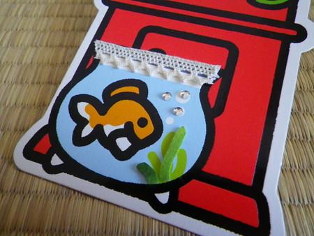 季節のポスト型はがき 夏 2015 Kedamaアレンジ金魚鉢