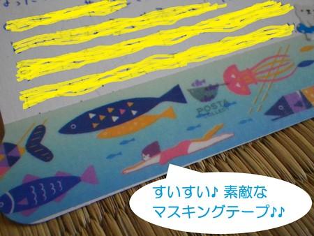 季節のポスト型はがき 夏 2015 Kedamaアレンジ海マステ