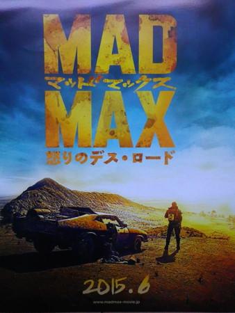 MADMAX 怒りのデス・ロード チラシ表