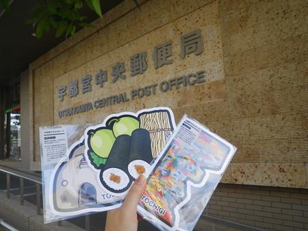 宇都宮中央郵便局にて3枚入手