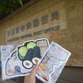 Photos: 宇都宮中央郵便局にて3枚入手