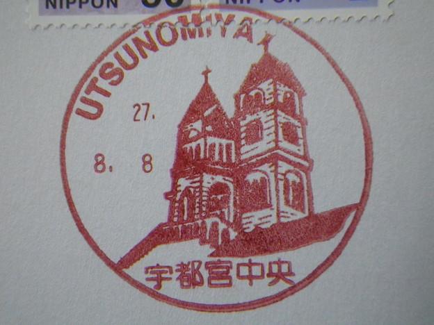 宇都宮中央郵便局風景印 松が峰教会聖堂