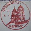 Photos: 宇都宮中央郵便局風景印 松が峰教会聖堂