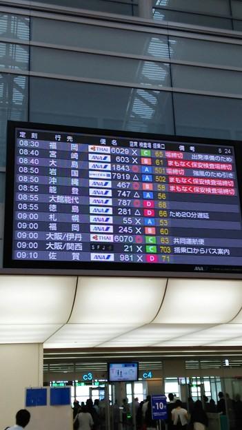 羽田空港発の便