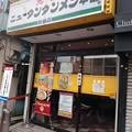 Photos: 元祖ニュータンタンメン本舗 新城店@武蔵新城(神奈川)