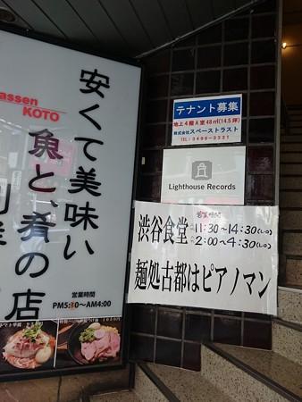 古都はピアノマン@渋谷(東京)