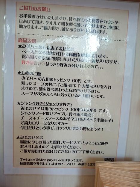 麺小屋 てち@武蔵新城(神奈川)