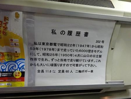 tosa20-履歴書