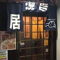 写真: 一休 上野御徒町店入り口