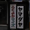 Photos: 千住その1_026