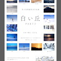 Photos: 白い丘