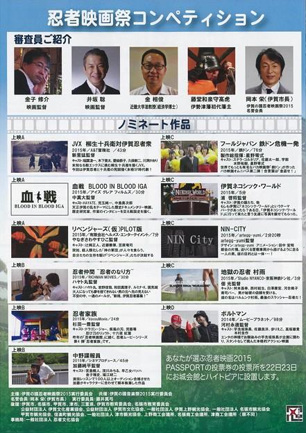 伊賀の國忍者映画祭&伊賀の國音楽祭2015 (4)