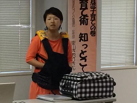 20150901 伊賀流子育ての巻 知っとこ〜 (15)