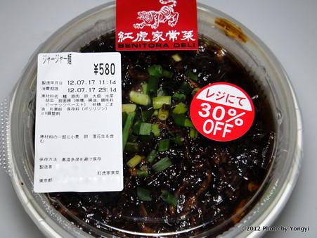 紅虎家常菜のジャージャー麺