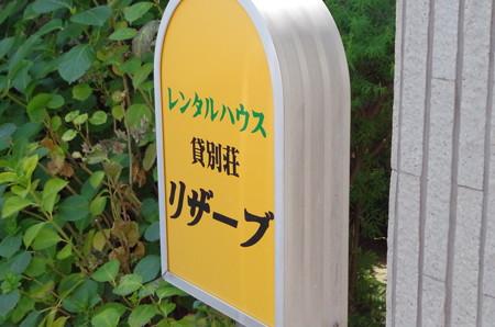 浜名湖旅行 (17)