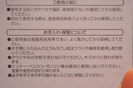 とうもろこしカッター (4)