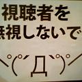 フジ花王デモプラカード(ネプリ番号61934712)