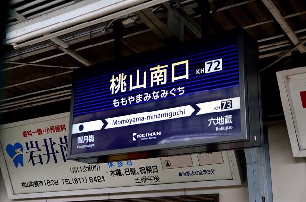 Photos: 2015_0614_104954_【桃山南口駅】