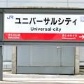 Photos: 2015_0926_142544_ユニバ駅
