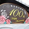 都営交通100周年花電車@荒川車庫_DSC_7392