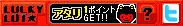 LuckyLot当たり120203