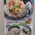日本の「涼」蕎麦巡り。 花見川そば