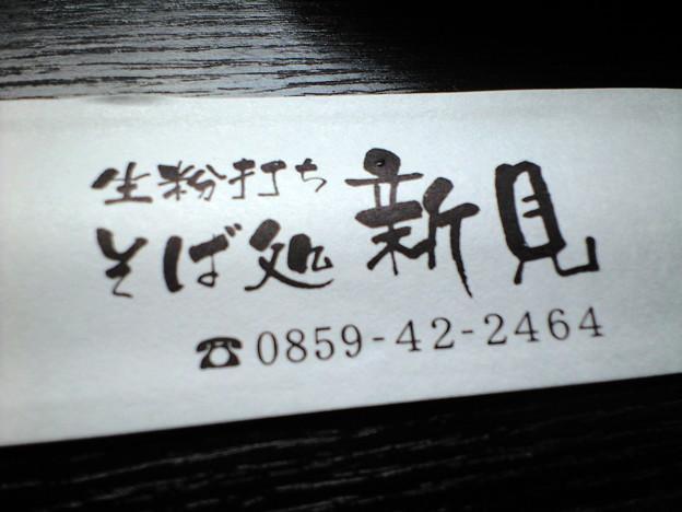 072「そば処新見」箸袋