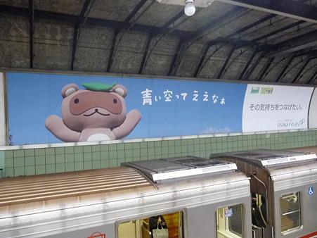111229-ぴたポン! 本町駅 (4)