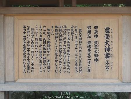 150615-伊勢神宮 外宮 (25)