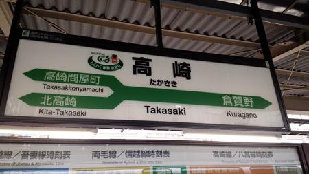 150912-高崎駅