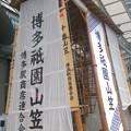 Photos: 2015年 博多祇園山笠 飾り山笠 建設中 写真画像 (2)