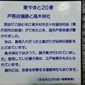 18,戸長役場跡と高木神社