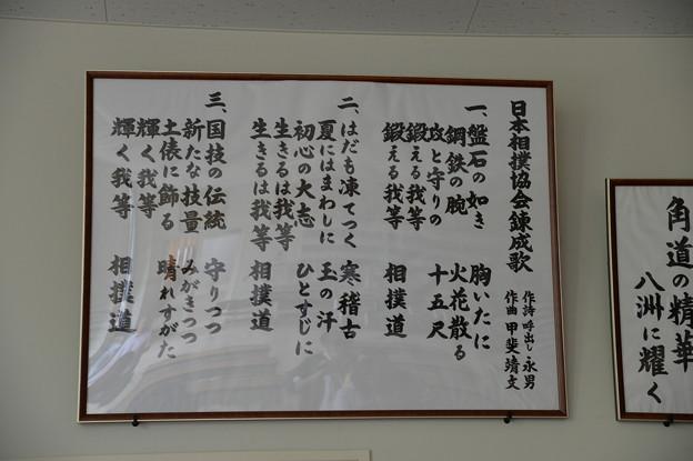 日本相撲協会錬成歌