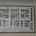 写真: 日本相撲協会錬成歌