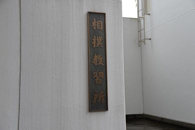 相撲教習所入口