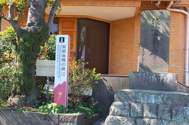 Photos: 涙橋