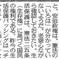 「怖いけど ついのすみか」 川崎・簡易宿泊所火災1カ月ルポ_デスクメモ