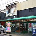 Photos: 大須演芸場
