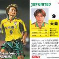 写真: Jリーグチップス2001No.089大柴克友(ジェフユナイテッド千葉)