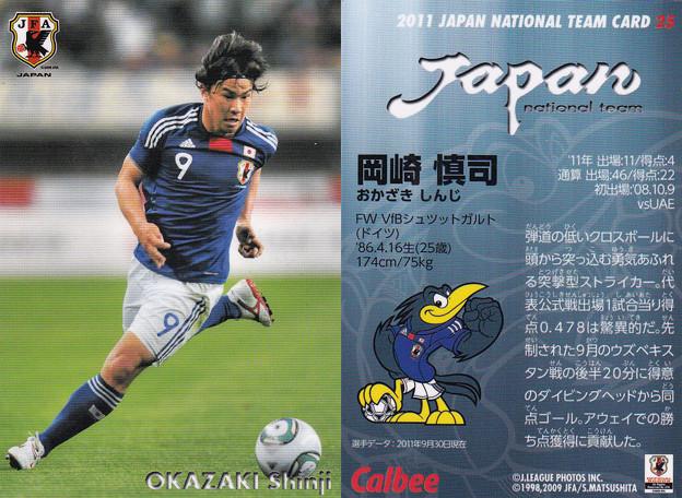 日本代表チップス2011No.025岡崎慎司(シュツットガルト)